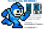 Mega Man 10 Energy Drink