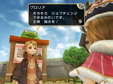 Final Fantasy Crystal Chronicles WiiWare