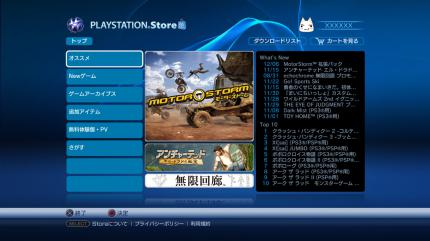 PlayStation Store (JP)