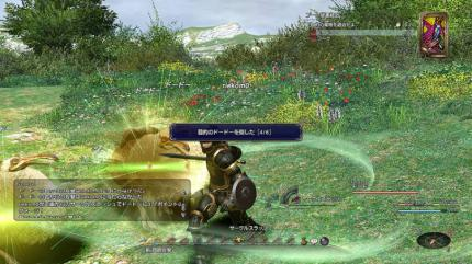 Screenshots aus Final Fantasy XIV Online für PS3 (9)