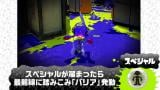 Splatoon: Nächster Gameplay-Trailer zum Wii U-Shooter